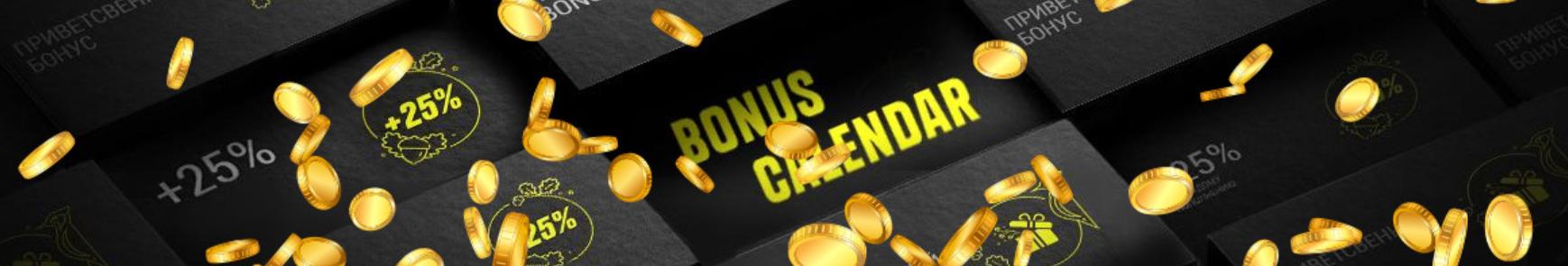 bonus calendar